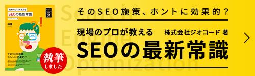 「現場のプロが教えるSEOの最新常識」これまでのSEOからこれからのSEO施策を考えたい人のために人気シリーズリニューアル第一弾好評発売中!