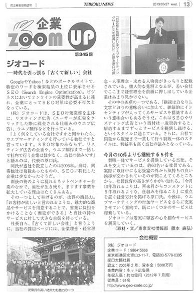 coverage201303_02