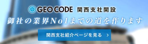 ジオコードは大阪に関西支社を開設しました