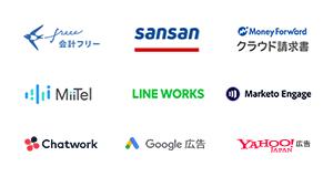 フリーやSanSanなどのサービスと連携可能