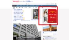 ディスプレイ広告のイメージ