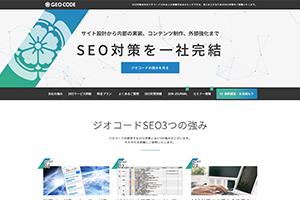 SEO(検索エンジン最適化)