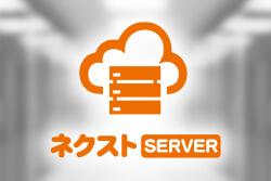 SEOに強いサーバー ネクストSERVER
