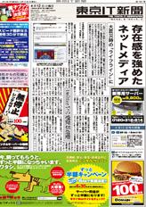 12日(火) 「東京IT新聞」4面:【ジオコード】社員らが250万円を被災地へ寄付。