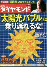 「週刊ダイヤモンド」8月6日号P133:代表取締役原口のインタビューが掲載されました。