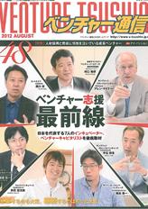 「ベンチャー通信」2012年8月号P38:代表取締役原口のインタビューが掲載されました。