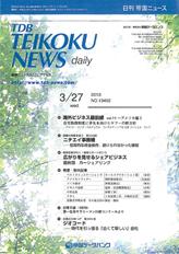 27日(水) 「日刊帝国ニュース」:企業ZOOMUPでジオコードが紹介されました。
