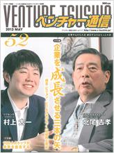 「ベンチャー通信」2013年5月号P79:代表取締役原口のインタビューが掲載されました。