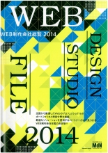 「WEB制作会社総覧2014」P138:ジオコードが掲載されました。