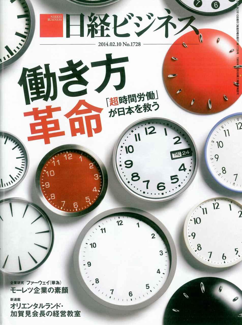 「日経ビジネス」2月10日号P47:「働きがいのある会社」として紹介されました。