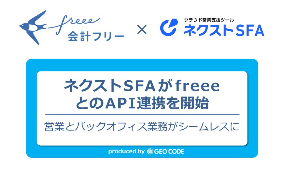 営業支援ツール「ネクストSFA」がクラウド会計ソフトfreeeとの連携を開始